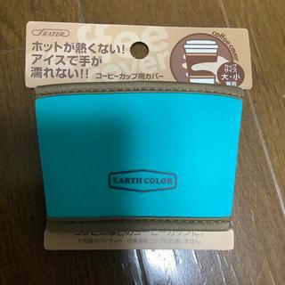 スケーター コーヒーカップ用カバー ブルー 新品(その他)