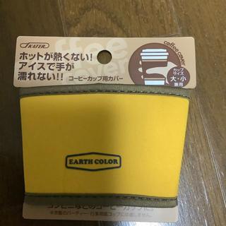 スケーター コーヒーカップ用カバー イエロー 新品(その他)