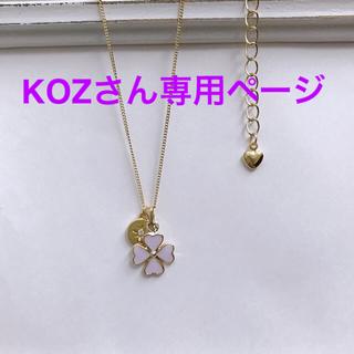 ボウダンショウネンダン(防弾少年団(BTS))のKOZさん専用ページ(ネックレス)