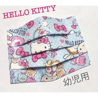 ハローキティ(ハローキティ)のHELLO KITTY キティ ブルー インナーマスク 幼児用 プリーツ(その他)