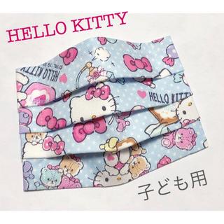 サンリオ(サンリオ)のHELLO KITTY キティブルー インナーマスク 小さめ 子ども用 プリーツ(外出用品)