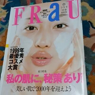 コウダンシャ(講談社)のFRaU フラウ 1999年11月9日号(美容)