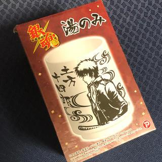 シュウエイシャ(集英社)の銀魂 土方歳三 湯呑み 湯のみ(グラス/カップ)