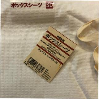 ムジルシリョウヒン(MUJI (無印良品))のセミダブル用ボックスシーツ(シーツ/カバー)