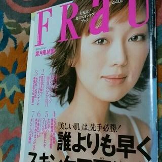 コウダンシャ(講談社)のFRaU フラウ 2000年4月25日号(美容)