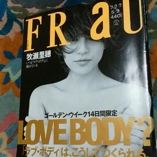 コウダンシャ(講談社)のFRaU フラウ 2000年5月9日号(美容)