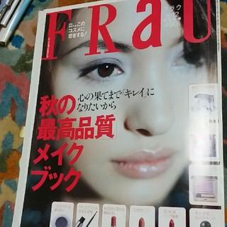 コウダンシャ(講談社)のFRaU フラウ 2000年9月12日号(美容)