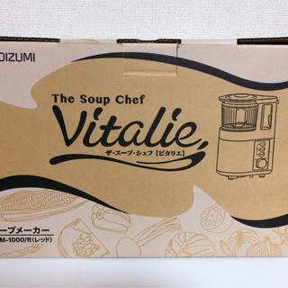 コイズミ(KOIZUMI)のコイズミ スープメーカー Vitalie(ビタリエ) KSM-1000/R(調理機器)