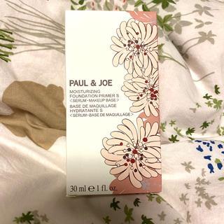 ポールアンドジョー(PAUL & JOE)のポール&ジョー モイスチュアライジング プライマーS01(化粧下地)