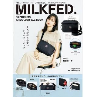ムック本 ミルクフェド  10ポケットショルダーバッグ