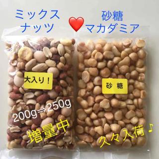 ナッツ専門店 レア❣️砂糖マカダミアナッツ ☆ 大入りミックスナッツ(塩)(菓子/デザート)
