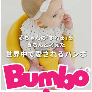 バンボ(Bumbo)のアルコール消毒済み Bumbo ベビーソファ(収納/チェスト)