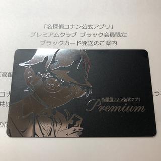 ショウガクカン(小学館)の名探偵コナン公式アプリ プレミアム会員継続特典 ブラックカード(その他)