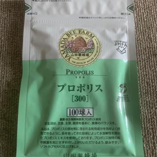 山田養蜂場 - 【新品・未開封】届きたて‼︎山田養蜂場 プロポリス300(100球)
