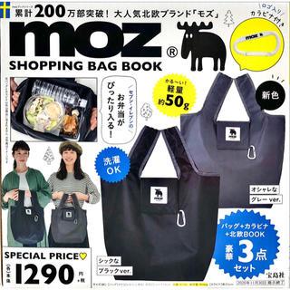 エモツィオーニ(EMOZIONI)のMOZ Shopping Bag Book Black Ver.(エコバッグ)