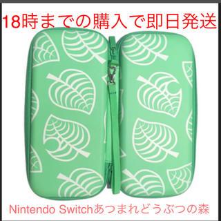 ニンテンドースイッチ(Nintendo Switch)のNintendo Switchあつまれどうぶつの森ケース(その他)