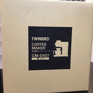 ツインバード(TWINBIRD)の本日限定価格!! TWINBIRD コーヒーメーカー CM-D457B(コーヒーメーカー)