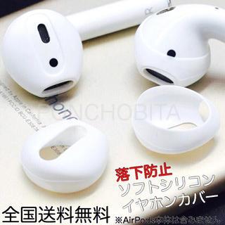 アップル(Apple)のAirpods iPhone イヤホンシリコンカバー 白色 ③(ヘッドフォン/イヤフォン)