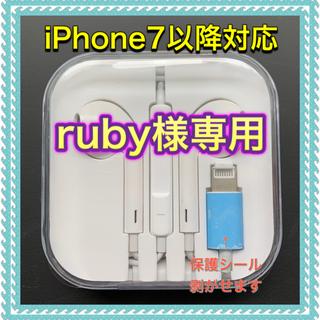 アイフォーン(iPhone)のiPhone イヤホン ライトニング×3個(ヘッドフォン/イヤフォン)
