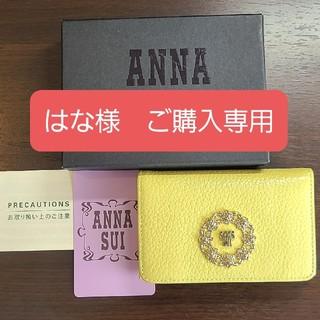 アナスイ(ANNA SUI)の新品☆アナスイ☆名刺入れ☆カードケース(名刺入れ/定期入れ)