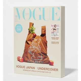 アンダーカバー(UNDERCOVER)のVOGUE JAPAN 11月号 UNDERCOVER エコバッグセット(ファッション)