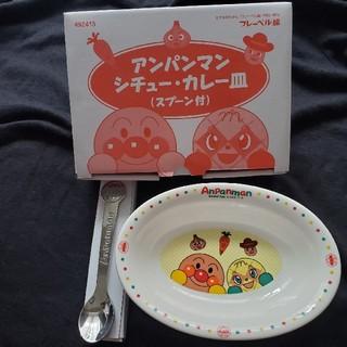 アンパンマン(アンパンマン)のアンパンマン シチュー・カレー皿 スプー付(食器)
