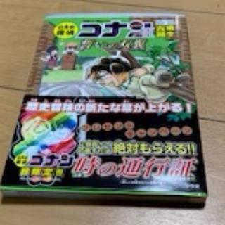 ショウガクカン(小学館)の新品 日本史探偵コナン シーズン2  2(絵本/児童書)