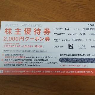 マウジー(moussy)のバロックジャパンリミテッド株主優待2000円(ショッピング)