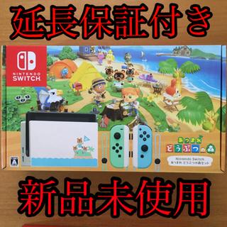 Switch あつまれどうぶつの森 同梱版 新品 未使用(家庭用ゲーム機本体)