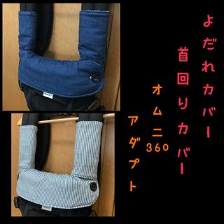 アダプト オムニ360  エルゴ360 抱っこ紐 よだれカバーと首回りカバー(外出用品)