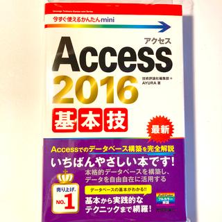 マイクロソフト(Microsoft)の【本】今すぐ使えるかんたんmini Access2016基本技(コンピュータ/IT)