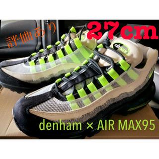 デンハム(DENHAM)のdenham デンハム air max 95 エアマックス 27センチ(スニーカー)