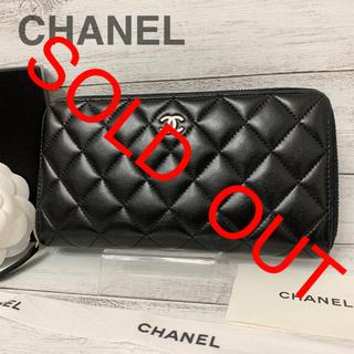 シャネル(CHANEL)の美品✨CHANEL✨シャネル✨ラムスキン✨マトラッセ✨ラウンドファスナー✨長財布(財布)