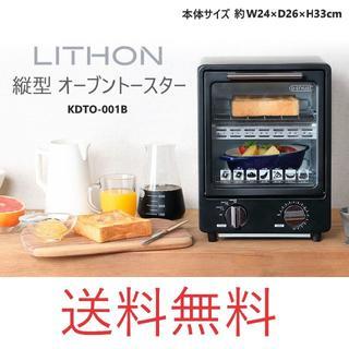 LITHON 縦型 オーブントースター ブラック KDTO-001B(調理道具/製菓道具)