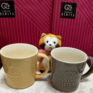 ★クルミッ子カフェ限定★鎌倉紅谷 クルミッ子 ペアマグカップ 横浜カフェ限定(グラス/カップ)