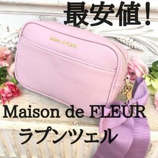 メゾンドフルール(Maison de FLEUR)の新品未使用 Maison de FLEUR ラプンツェル ショルダーバッグ(ショルダーバッグ)