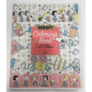 スヌーピー(SNOOPY)のSNOOPY coloring book ぬりえで楽しむスヌーピーと仲間たち(アート/エンタメ)
