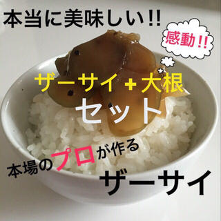 ザーサイ200g + 大根200gセット(漬物)