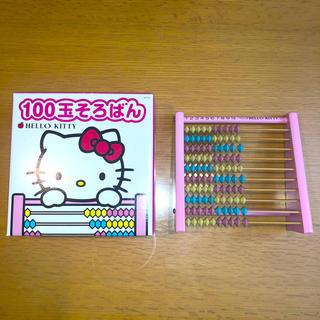 ハローキティ(ハローキティ)のハローキティ 100玉 そろばん (知育玩具)