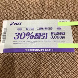 30%OFF アシックス オニツカタイガー ホグロフス 株主優待割引券 1枚