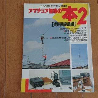 アマチュア無線の本2(アマチュア無線)