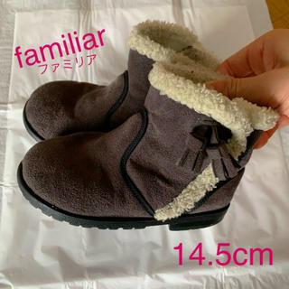 ファミリア(familiar)のfamiliar ファミリア ・人気のブーツ・14.5cm(ブーツ)