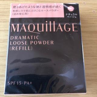 マキアージュ(MAQuillAGE)の新品ドラマティックルースパウダー(フェイスパウダー)