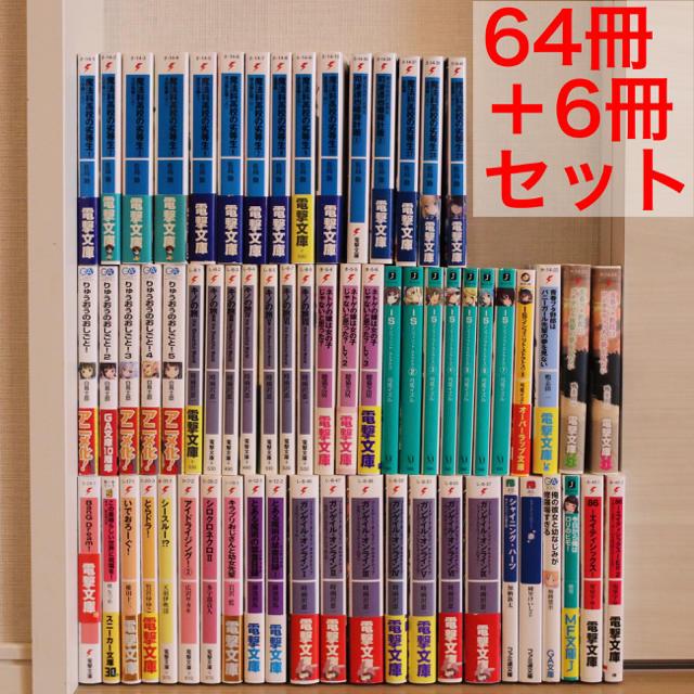 【〜10/7限定】ラノベ文庫本64冊+他6冊セット エンタメ/ホビーの本(文学/小説)の商品写真