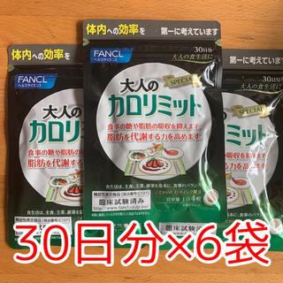 ファンケル(FANCL)の大人のカロリミット 30日分×6袋(ダイエット食品)