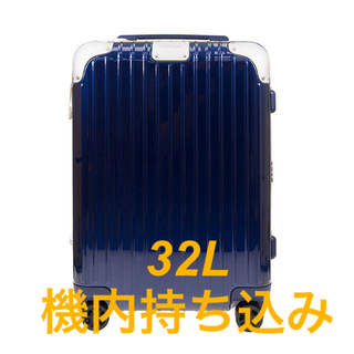 リモワ(RIMOWA)のSALE!!リモワ 88352604 スーツケース ブルー 32L(旅行用品)