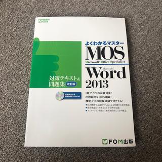 モス(MOS)のMicrosoft Office Specialist Microsoft Wo(資格/検定)