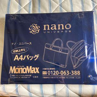 ナノユニバース(nano・universe)のMonoMax モノマックス 整理バッグ A4バッグ ナノユニバース(ビジネスバッグ)