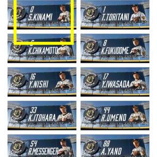 ハンシンタイガース(阪神タイガース)の阪神タイガース 0. 木浪聖也 シークレットビジョンタオル 応援 タオル 観戦(応援グッズ)