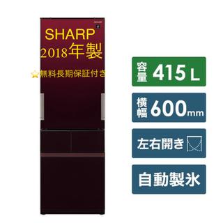 SHARP - 【値下げ】シャープ プラズマクラスター冷蔵庫 415L
